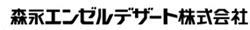森永エンゼルデザート株式会社