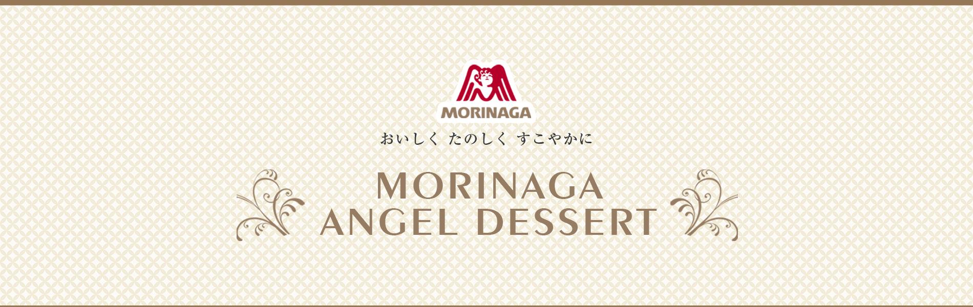 おいしく たのしく すこやかに MORINAGA ANGEL DESSERT