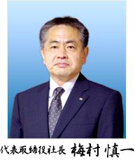 代表取締役社長 梅村慎一
